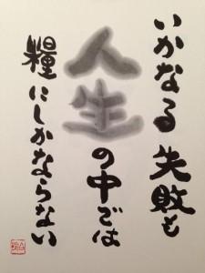 いかなる失敗も人生の中では糧にしかならない。福島正伸さんの名言