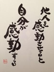 福島正伸さんの名言。他人を感動させると自分が感動する。
