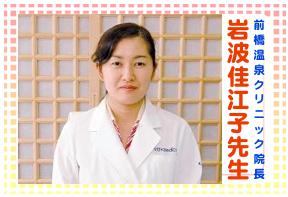 岩波佳江子先生からの 「健康長寿大作戦」応援メッセージ