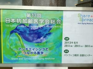 日本抗加齢医学会 総会
