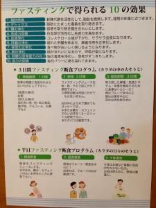 断食ポログラム(1)