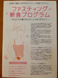 断食プログラム(2)