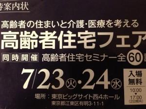高齢者住宅フェア東京2013