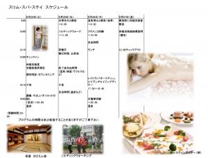 前橋温泉クリニック アンチエイジングダイエット合宿(2)