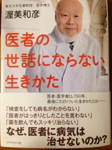 渥美和彦先生 医者の世話にならない生きかた