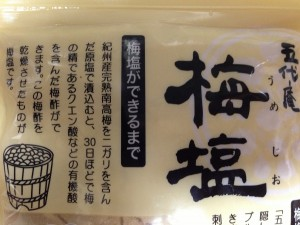 梅酢で健康!「健康長寿大作戦!」