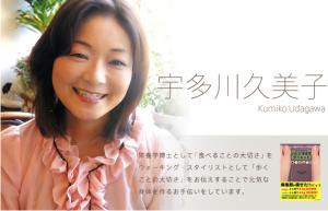 宇多川久美子先生