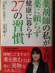 宇多川久美子先生著書「薬剤師の私が薬に頼らず健康に暮らす 27の習慣」