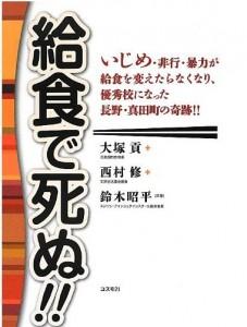 大塚貢先生