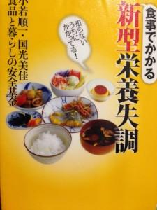 新型栄養失調(小若順一・国光美佳 著) 【健康長寿オススメ良書】