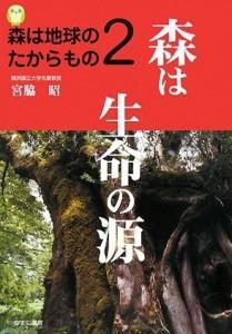 宮脇昭先生2