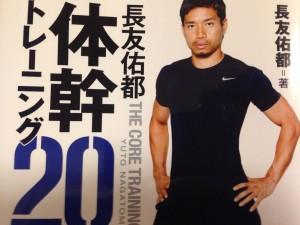 体幹トレーニング20(長友 佑都 著) 【健康長寿オススメ良書】