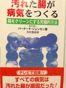 汚れた腸が病気をつくる(医学博士バーナード・ジェンセン著)【健康長寿オススメ良書】