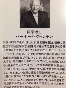 医学博士バーナード・ジェンセン(3)