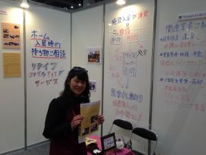 健康長寿大作戦 頭語医療展2015
