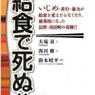 大塚貢先生講演報告&動画