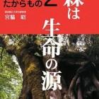 植林事業「いのちの森の防潮堤」宮脇昭先生に学ぶ!