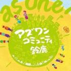 本当の自分に還るための「サイエンズメソッド」勉強会(八ヶ岳&東京)