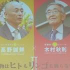 自然栽培で地方創生、日本創生をしよう!(高野誠鮮さん、木村秋則さん講演会報告)