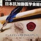 第14回 日本抗加齢医学会総会レポート キーワード