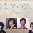 南雲吉則先生講演 「癒しフェア2014」