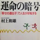運命の暗号(村上和雄先生) 【健康長寿オススメ良書】